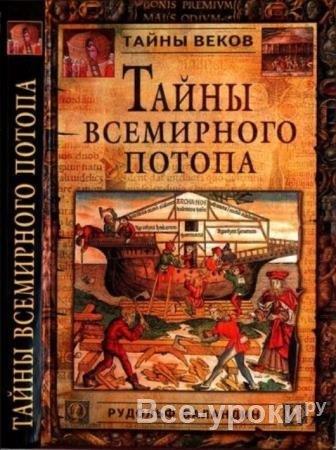 Баландин Р. - Тайны всемирного потопа (2004)
