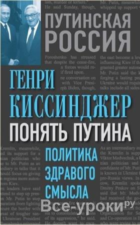 Путинская Россия. Взгляд с Запада (6 книг) (2014-2015)