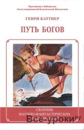 Каттнер Генри; Барнс Артур Келвин - Путь богов (2017)