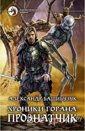 Александр Башибузук - Собрание сочинений (19 книг) (2014-2020)