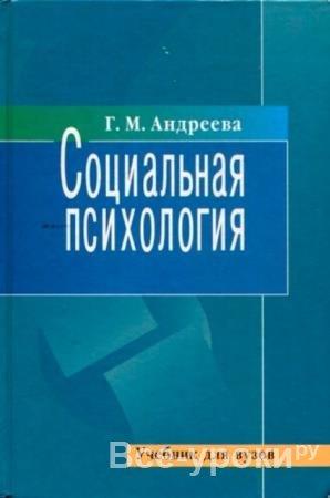 Андреева Г. М. - Социальная психология. Учебник для высших учебных заведений (2006)