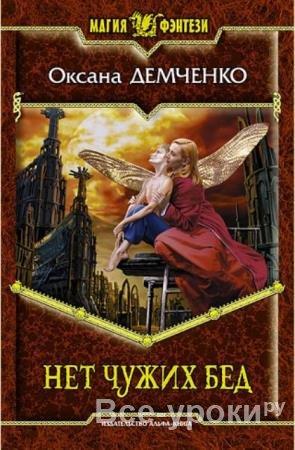 Магия фэнтези (710 книг) (2004-2020)