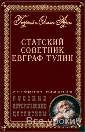 Георгий и Ольга Арси - Статский советник Евграф Тулин (4 книги) (2020)