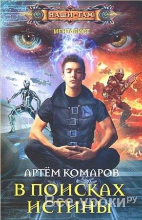 Наши там (254 книг) (2010-2020)