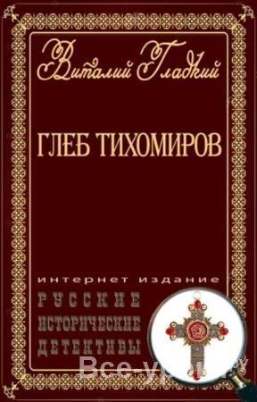 Виталий Гладкий - Глеб Тихомиров (7 книг) (2020)