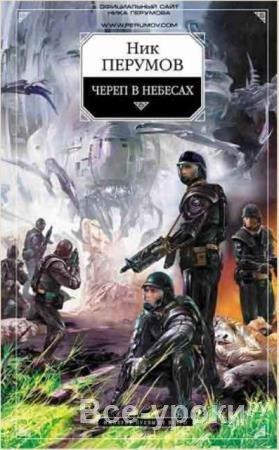 Ник Перумов - Собрание сочинений (93 книги) (1998-2020)