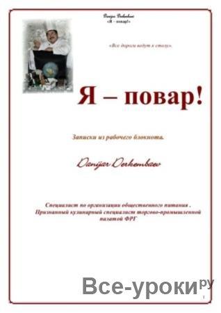 Данияр Деркембаев - Я - повар! Записки из рабочего блокнота (2010)
