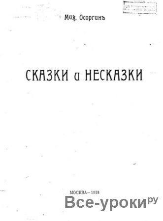 Осоргин Михаил Андреевич - Сказки и несказки (1918)