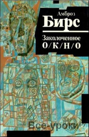 Амброз Бирс - Заколоченное окно (1989)