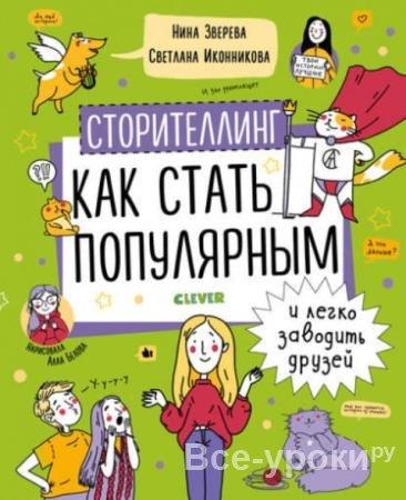 Зверева Н., Иконникова С. - Сторителлинг. Как стать популярным и легко заводить друзей (2020)