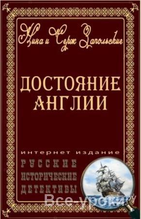 Нина и Серж Запольские - Достояние Англии (3 книги) (2020)