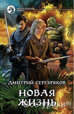 Дмитрий Серебряков - Собрание сочинений (12 книг) (2018-2020)