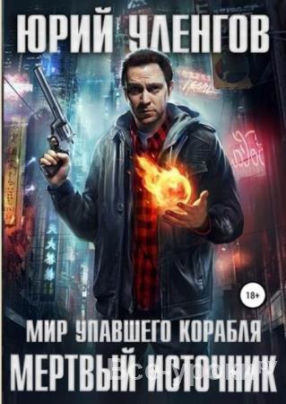 Юрий Уленгов - Собрание сочинений (26 произведений) (2013-2020)