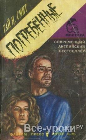 Гай Ньюмен Смит - Погребенные (1992)