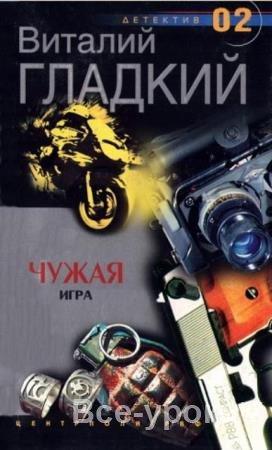 Виталий Гладкий - Собрание сочинений (60 книг) (1983-2020)