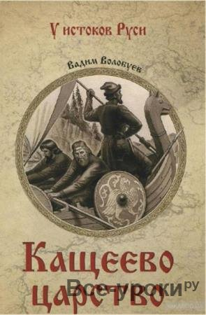 У истоков Руси (35 книг) (2013-2019)