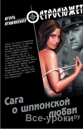 Остросюжет (40 книг) (2011-2014)