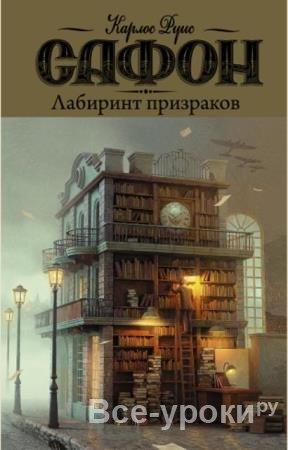 Карлос Руис Сафон - Собрание сочинений (6 книг) (2006-2019)