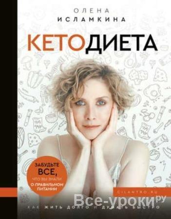 Олена Исламкина - Кетодиета (2019)