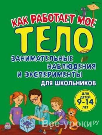 Томилова Т.В. - Как работает мое тело: Занимательные наблюдения и эксперименты для школьников (2015)