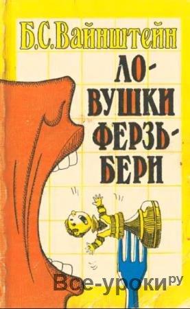 Борис Вайнштейн - Ловушки Ферзьбери (1990)