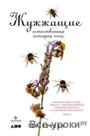 Хэнсон Тор - Жужжащие. Естественная история пчёл (2020)