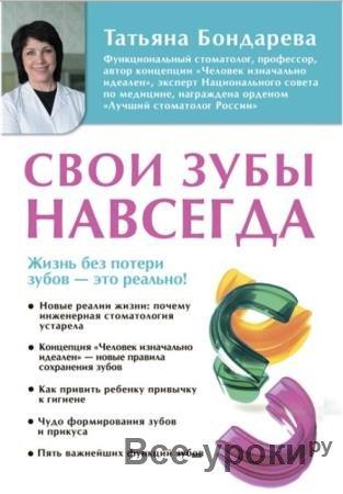 Татьяна Бондарева - Свои зубы навсегда (2020)