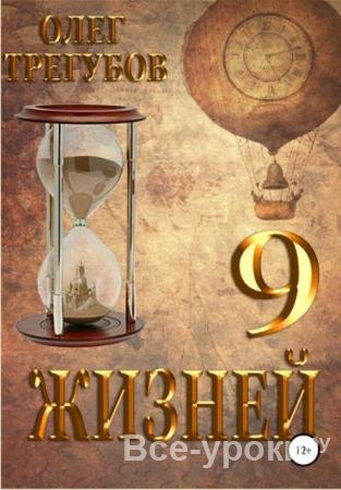 Олег Трегубов - Собрание сочинений (7 книг) (2019-2020)