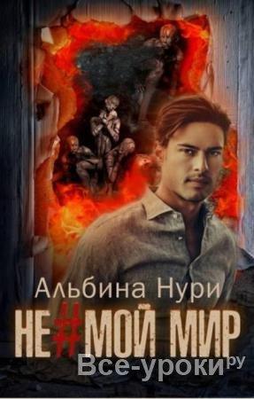 Альбина Нури - Собрание сочинений (26 книг) (2017-2020)