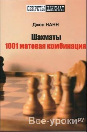 Джон Нанн - 1001 матовая комбинация (2015)