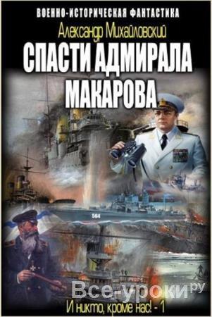 Александр Михайловский - Собрание сочинений (77 книг) (2018-2020)
