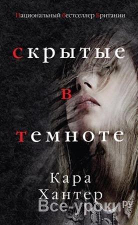 Кара Хантер - Инспектор Адам Фаули (4 книги) (2018-2020)