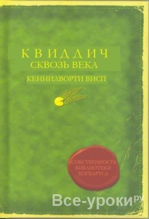 Джоан Роулинг - Квиддич сквозь века (2001)
