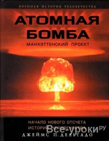 Дельгадо Д.П. - Атомная бомба. Манхэттенский проект (2011)