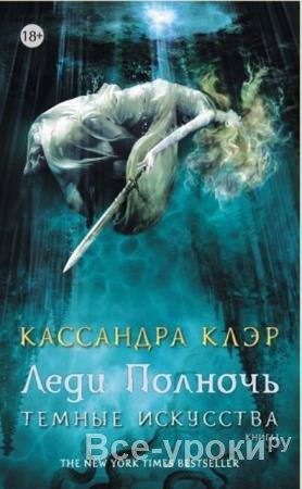 Кассандра Клэр - Собрание сочинений (42 книги) (2014-2020)