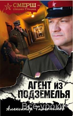 Смерш - спецназ Сталина (37 книг) (2016–2020)