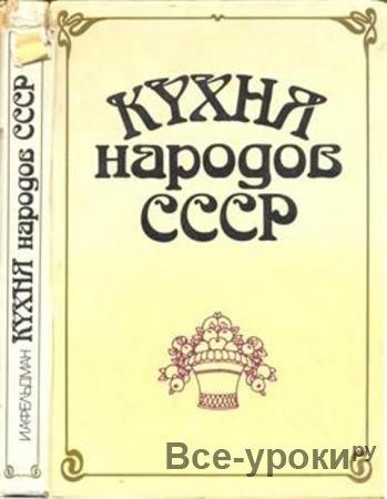 Фельдман И.А. - Кухня народов СССР (1990)