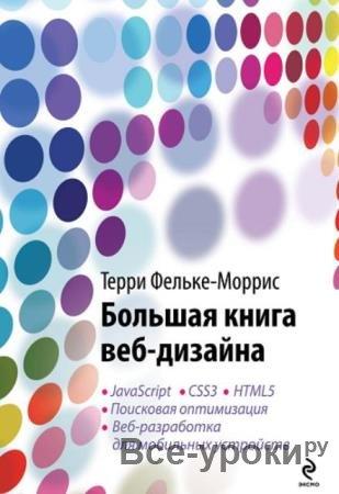 Фельке-Моррис Т. - Большая книга веб-дизайна (2012)