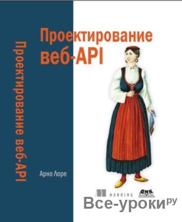 Арно Лоре - Проектирование веб-API (2020)