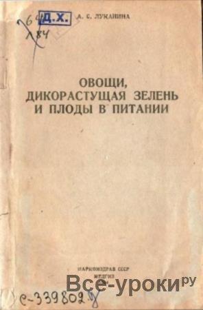 Луканина А. - Овощи, дикорастущая зелень и плоды в питании (1944)