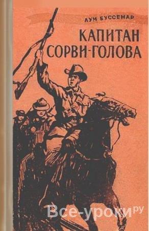 Луи Буссенар - Капитан Сорви-голова (1957)