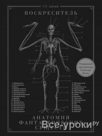 Э. Б. Хадспет - Воскреситель, или Анатомия фантастических существ: Утерянный труд (2019)