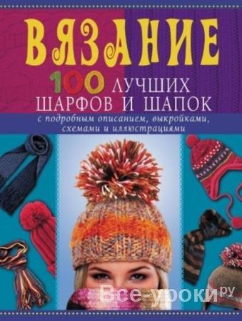 Анастасия Красичкова - Вязание. 100 лучших шарфов и шапок (2011)