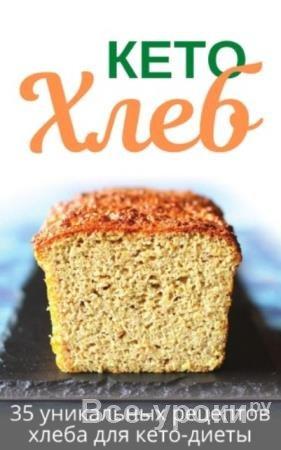 Воронцова Екатерина - Кето хлеб. 35 уникальных рецептов хлеба для кето-диеты (2020)