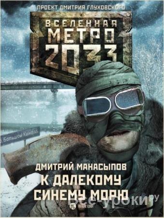 Дмитрий Манасыпов - Собрание сочинений (28 произведений) (2010-2020)