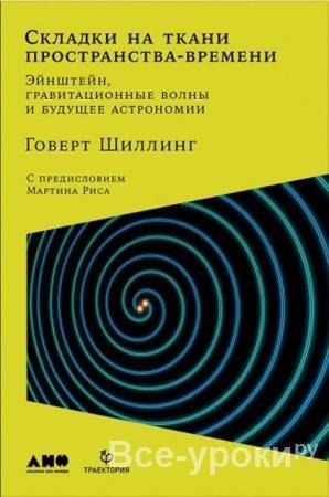 Говерт Шиллинг - Складки на ткани пространства-времени. Эйнштейн, гравитационные волны и будущее астрономии (2019)