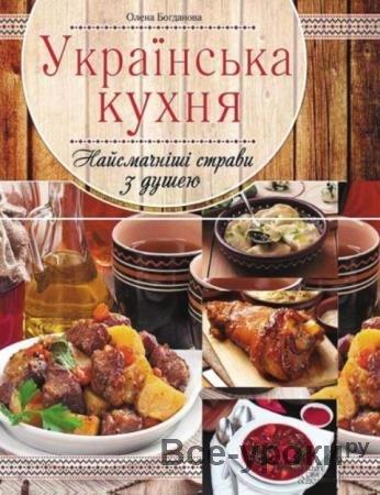 Богданова Е. - Украинская кухня. Самые вкусные блюда с душой (2015)