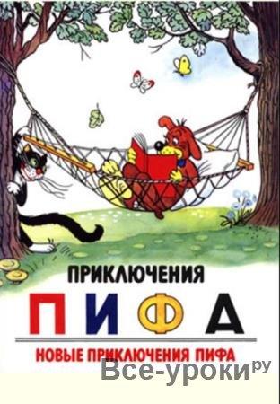Владимир Сутеев - Приключения Пифа. Новые приключения Пифа (1993)