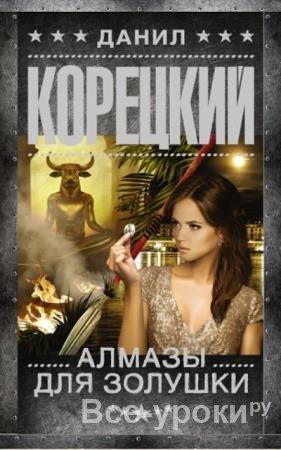 Данил Корецкий - Шпионы и все остальные (52 книги) (2015-2020)