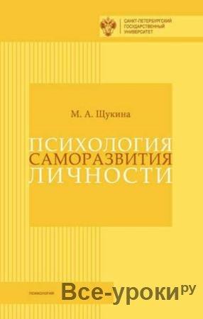 Щукина М. А. - Психология саморазвития личности: монография (2015)